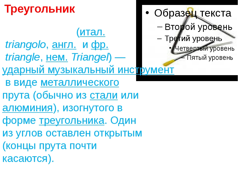 Треугольник Треуго́льник (итал.triangolo, англ. и фр.triangle, нем.Triang...