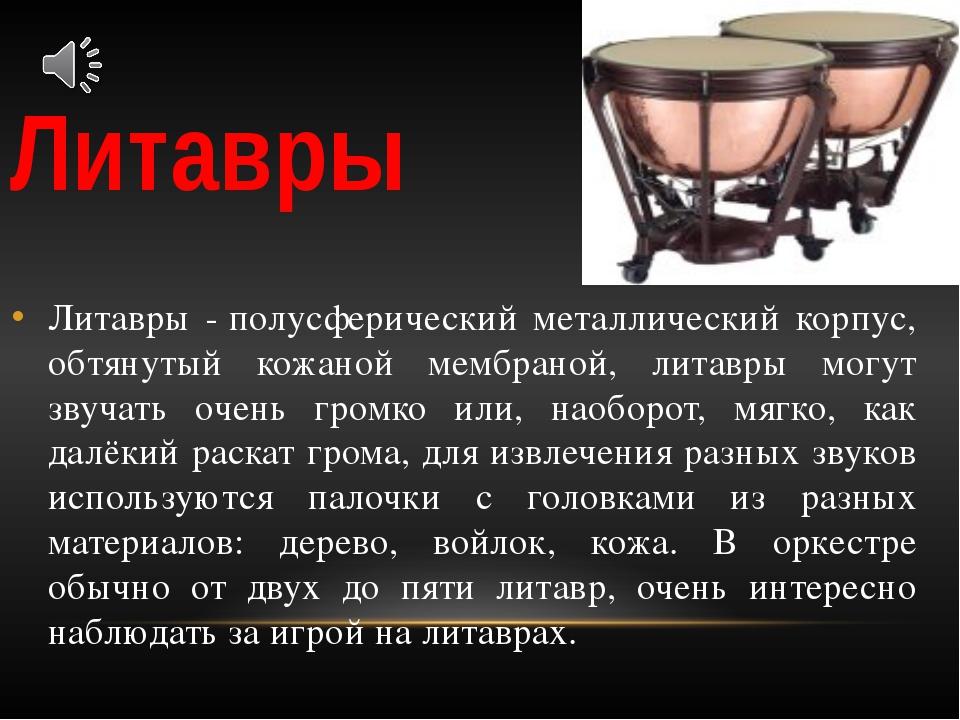 Литавры Литавры -полусферический металлический корпус, обтянутый кожаной мем...