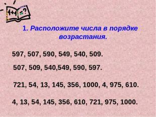 1. Расположите числа в порядке возрастания. 597, 507, 590, 549, 540, 509. 721