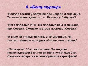 4. «Блиц-турнир» Володя гостил у бабушки две недели и ещё 4дня. Сколько всего
