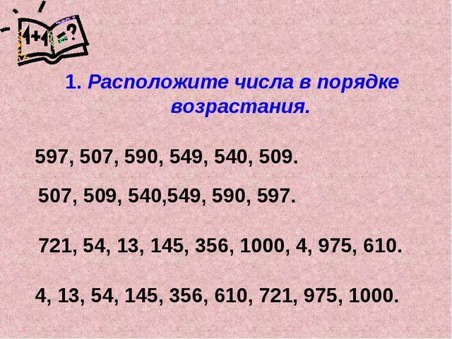 1. Расположите числа в порядке возрастания. 597, 507, 590, 549, 540, 509. 721...