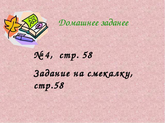 Домашнее заданее № 4, стр. 58 Задание на смекалку, стр.58