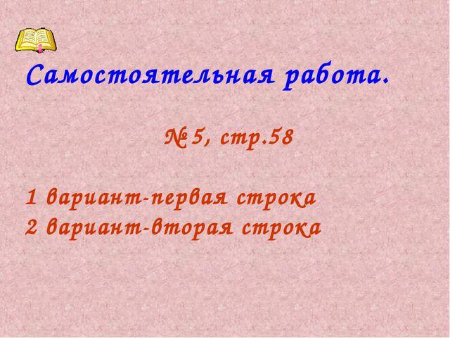 Самостоятельная работа. № 5, стр.58 1 вариант-первая строка 2 вариант-вторая...