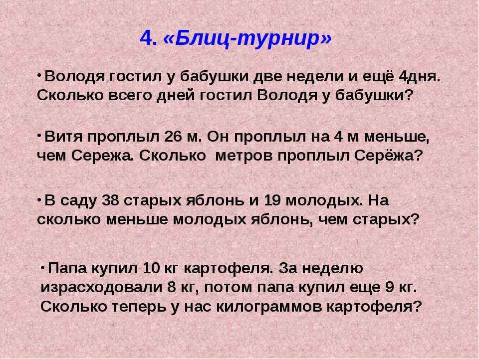 4. «Блиц-турнир» Володя гостил у бабушки две недели и ещё 4дня. Сколько всего...