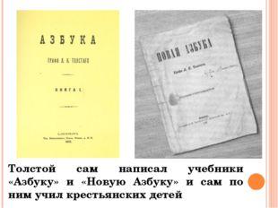 Толстой сам написал учебники «Азбуку» и «Новую Азбуку» и сам по ним учил крес