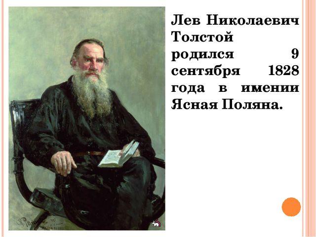 Лев Николаевич Толстой родился 9 сентября 1828 года в имении Ясная Поляна.