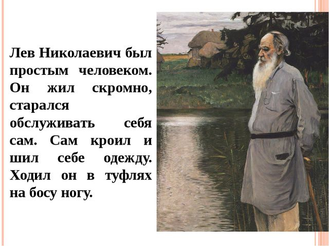 Лев Николаевич был простым человеком. Он жил скромно, старался обслуживать се...