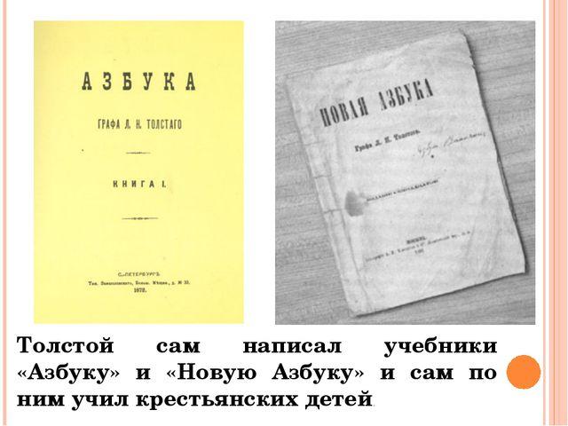 Толстой сам написал учебники «Азбуку» и «Новую Азбуку» и сам по ним учил крес...