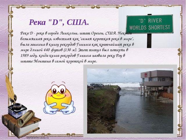 "Река ""D"", США. Река D - река в городе Линкольн, штат Орегон, США. Некогда без..."