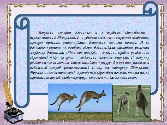 Похожая история случилась и с первыми европейцами переселенцами в Австралии....