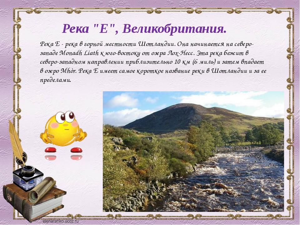 Река E - река в горной местности Шотландии. Она начинается на северо-западе M...