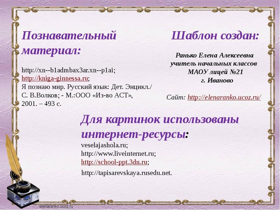 Шаблон создан: Ранько Елена Алексеевна учитель начальных классов МАОУ лицей №...