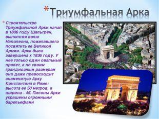 Строительство Триумфальной Арки начал в 1806 году Шальгрен, выполняя волю Нап