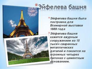 Эйфелева башня была построена для Всемирной выставки 1889 года Эйфелева башня
