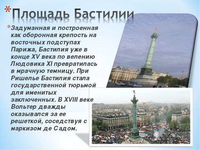 Задуманная и построенная как оборонная крепость на восточных подступах Парижа...