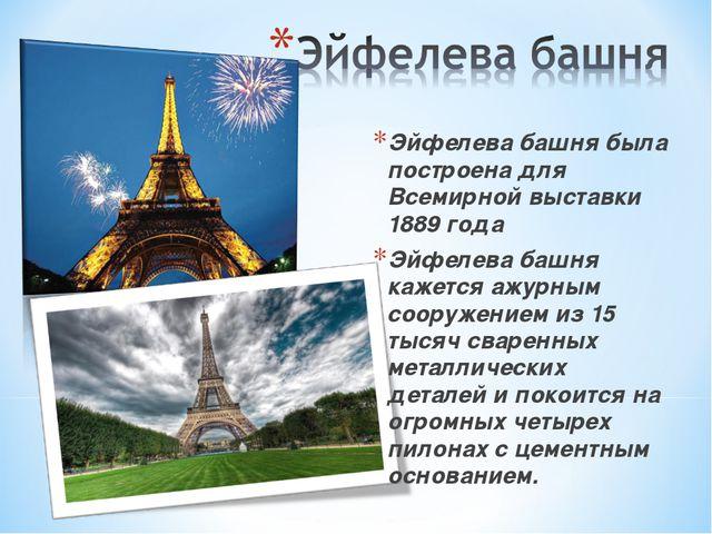 Эйфелева башня была построена для Всемирной выставки 1889 года Эйфелева башня...