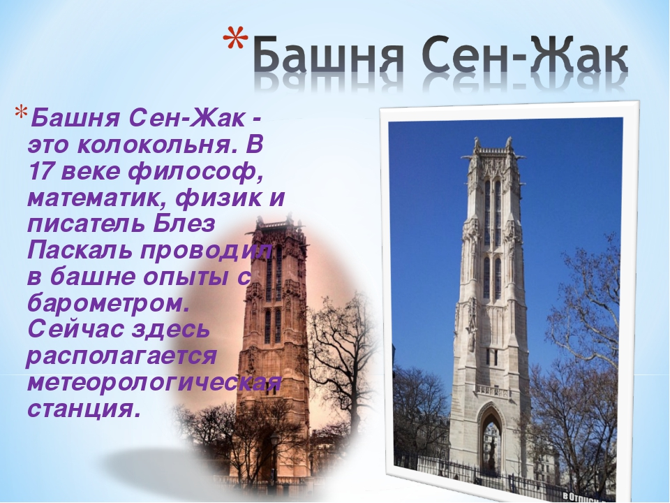Башня Сен-Жак - это колокольня. В 17 веке философ, математик, физик и писател...