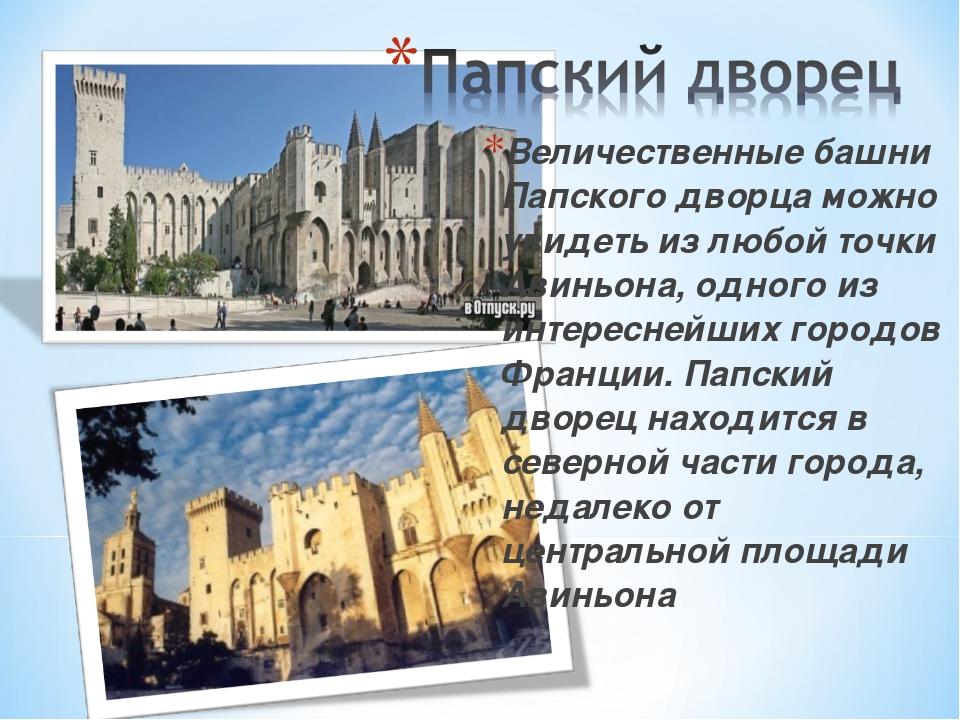 Величественные башни Папского дворца можно увидеть из любой точки Авиньона, о...