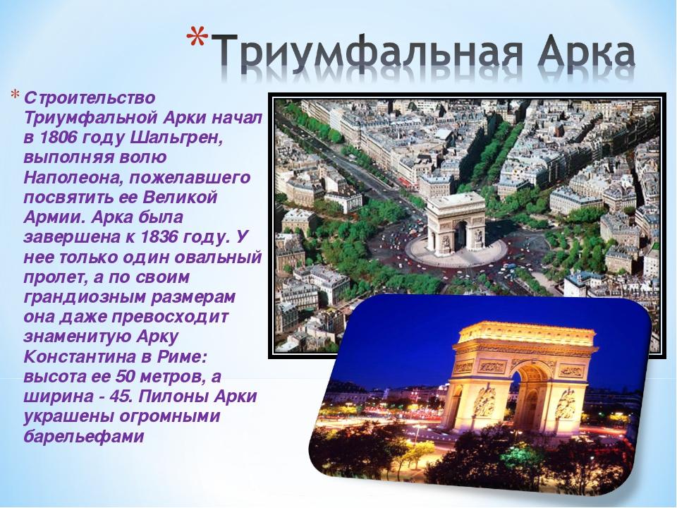 Строительство Триумфальной Арки начал в 1806 году Шальгрен, выполняя волю Нап...