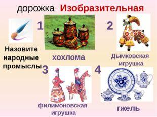 дорожка Изобразительная Назовите народные промыслы 1 2 3 4 хохлома Дымковская