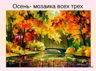 Осень- мозаика всех трех