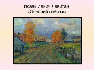 Исаак Ильич Левитан «Осенний пейзаж»