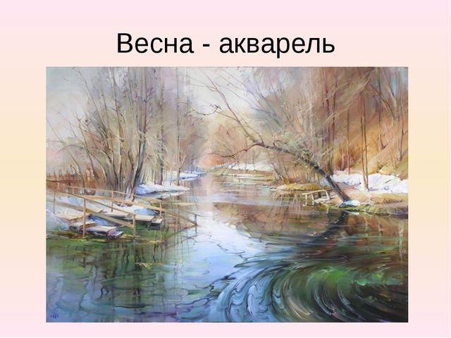 Весна - акварель