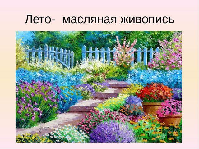 Лето- масляная живопись
