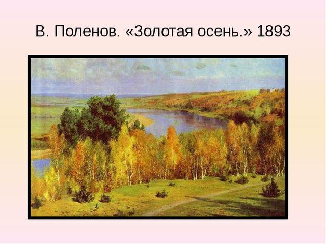 В. Поленов. «Золотая осень.» 1893