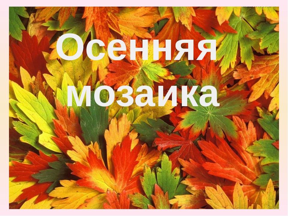 Осенняя мозаика