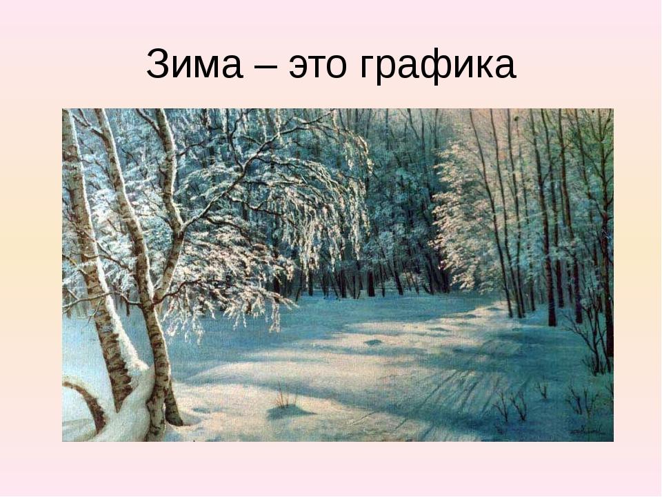 Зима – это графика