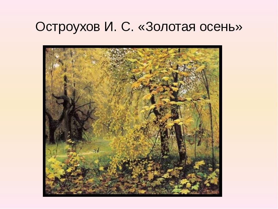 Остроухов И. С. «Золотая осень»