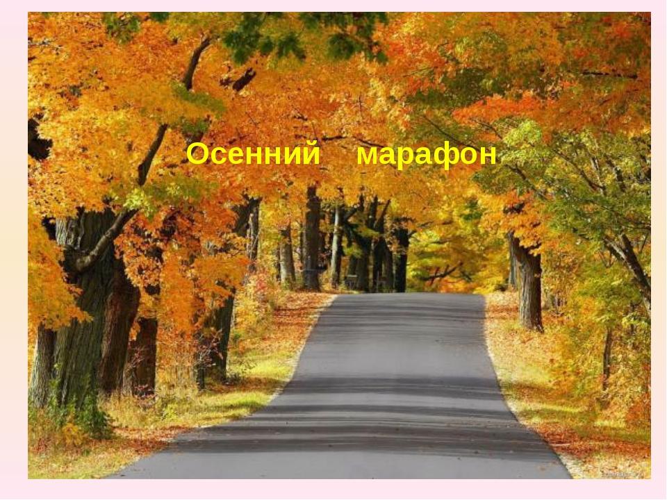 Осенний марафон