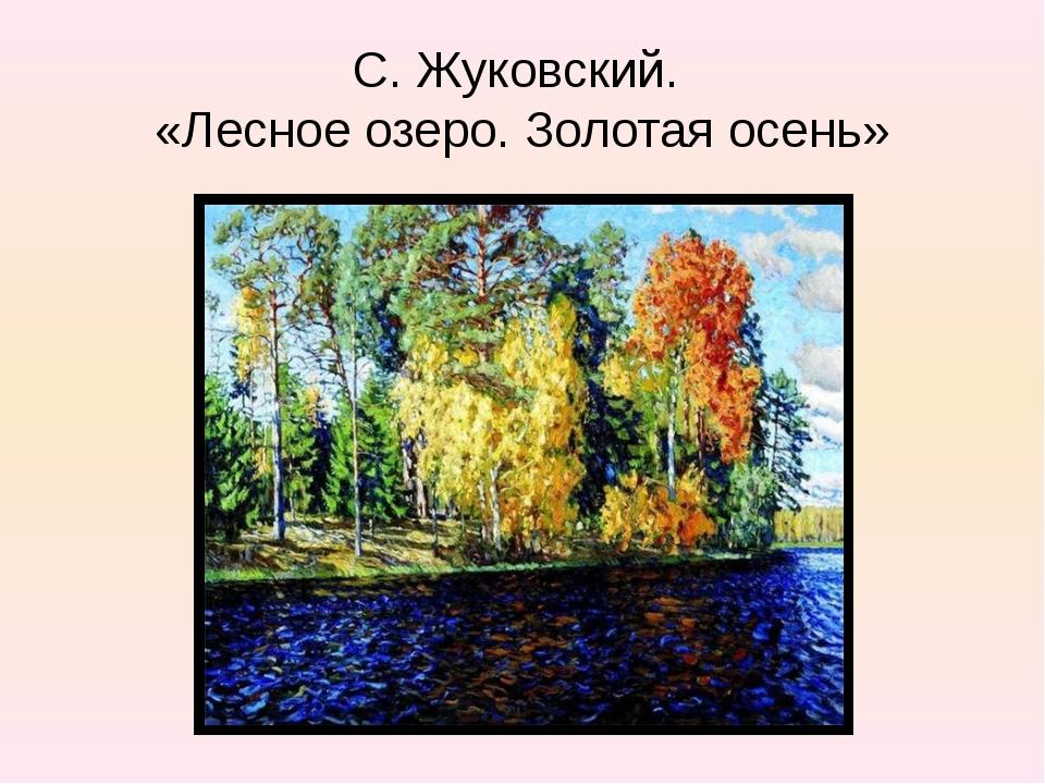 С. Жуковский. «Лесное озеро. Золотая осень»