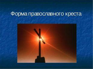 Форма православного креста