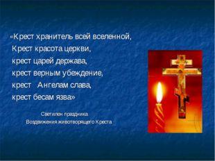 «Крест хранитель всей вселенной, Крест красота церкви, крест царей держава, к