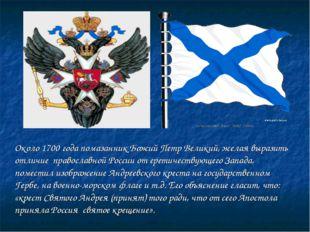 Около 1700 года помазанник Божий Петр Великий, желая выразить отличие правос