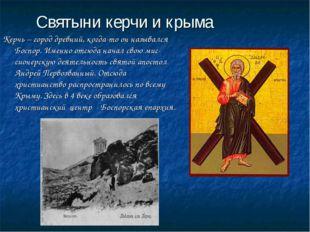 Святыни керчи и крыма Керчь – город древний, когда-то он назывался Боспор. Им