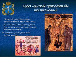 Крест «русский православный» шестиконечный «Посреде двою разбойнику мерило пр