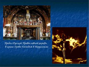 Предел Русской Православной церкви в храме Гроба Господня в Иерусалиме