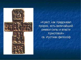 «Крест, как предсказал пророк, есть величайший символ силы и власти Христовой
