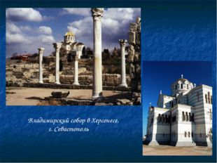 Владимирский собор в Херсонесе, г. Севастополь