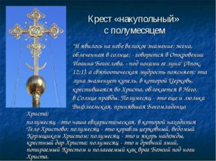 """Крест «накупольный» с полумесяцем """"И явилось на небе великое знамение: жена,"""