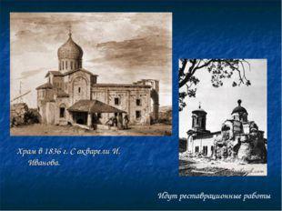 Храм в 1836 г. С акварели И. Иванова. Идут реставрационные работы