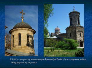 В 1842 г., по проекту архитектора Александра Дигби, была сооружена новая, дв