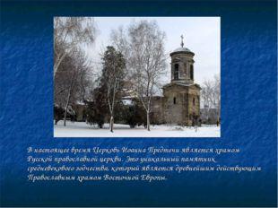 В настоящее время Церковь Иоанна Предтечи является храмом Русской православн