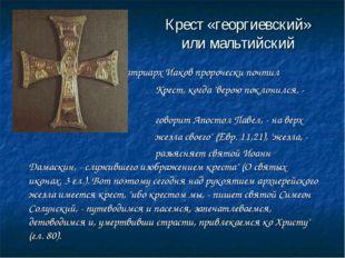 Крест «георгиевский» или мальтийский Патриарх Иаков пророчески почтил Крест,