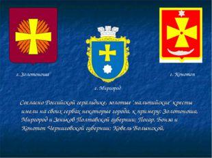 """Согласно Российской геральдике, золотые """"мальтийские"""" кресты имели на своих"""