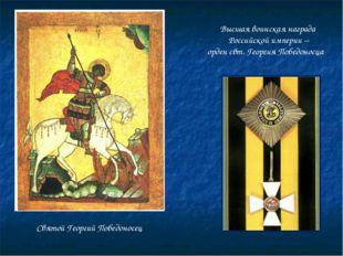 Святой Георгий Победоносец Высшая воинская награда Российской империи – орден