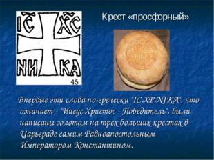"""Крест «просфорный» Впервые эти слова по-гречески """"IC.XP.NIKA"""", что означает -"""
